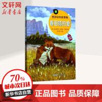 春田狐的爱(拼音美绘版) 安徽少年儿童出版社