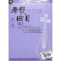 琵琶考级曲目-9级-中央音乐学院海内外考级曲目(2DVD)( 货号:101310011709)