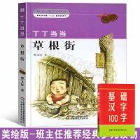 丁丁当当 草根街 中国儿童文学有六指的男人 疯狂的鸭子 儿童故事书籍 曹文轩的书 小学生课外书3-6年级必读 班主任推