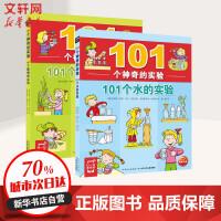 101个神奇的实验(新版)(全2册) [德]安提亚?赛安艾克?冯格