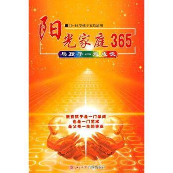 阳光家庭365——与孩子一起成长(10-18岁孩子家长适用) 本社  编 北京大学音像出版社 9787880155020 正版书籍!好评联系客服优惠!谢谢!