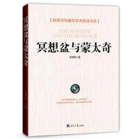 冥想盆与蒙太奇 陈雪霁 经济日报出版社 9787519600976