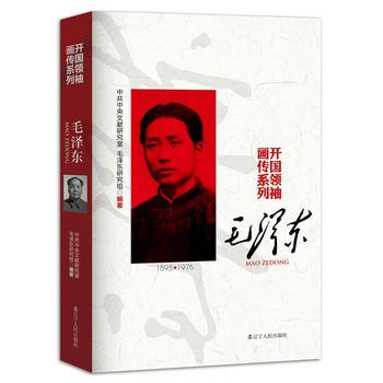 * 开国领袖画传系列 正版书籍 限时抢购 当当低价 团购更优惠 13521405301 (V同步)