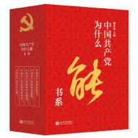 正版现货 中国共产党为什么能书系 5册套装 如何治理国家+治理党+反腐败+应对挑战+为什么能 中央党校谢春涛教授力作 出
