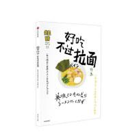 知日53 好吃不过拉面 特集 乌龙茶 著 一本满足!日本拉面文化完全指南 知日套装系列 第53本 中信出版社正版图书