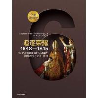 企鹅欧洲史(第六卷):追逐荣耀