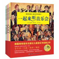 德国经典儿童音乐启蒙书(4册,一起听音乐会、学乐器、看歌剧、练习舞蹈)