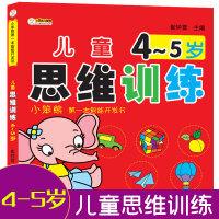 儿童思维训练4-5岁 小笨熊第一本智能开发书 小笨熊