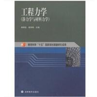 工程力学:静力学与材料力学 9787040130881 单辉祖 高等教育出版社