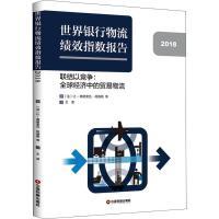 世界银行物流物流绩效指数报告 联结以竞争:全球经济中的贸易物流 2018 中国财富出版社