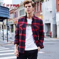 才子男装2019秋季新款长袖衬衫青年纯棉磨毛加厚格子休闲修身衬衣