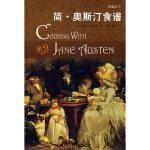 简 奥斯汀食谱 (美)科斯汀・奥尔森,袁阳,霍�� 东方出版中心