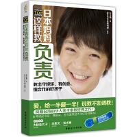 《日本妈妈这样教负责》(教出守规矩、有创意、懂合作的好孩子!)