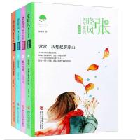 张晓风美文系列(共4册)