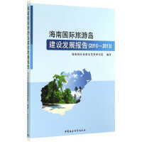 海南国际旅游岛建设发展报告(2010-2013)
