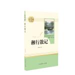 湘行散记 七年级上 人教版名著阅读课程化丛书 教育部统编教材推荐必读书目 人民教育出版社
