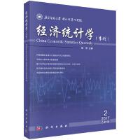 经济统计学(季刊)2017年第2期(总第9期)