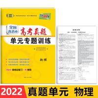 天利38套 物理 2022高考总复习一轮使用 全国各省市高考真题单元专题训练