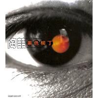 黑色柳丁-陶*CD( 货号:2000014613898)