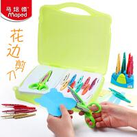 马培德 花边剪刀 儿童安全手工 塑料剪子 幼儿园diy 小学生 剪纸刀