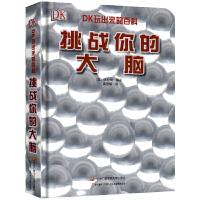 DK挑战你的大脑 DK玩出来的百科系列儿童3D立体书少儿百科全书启蒙益智游戏思维训练书籍DK公司编著