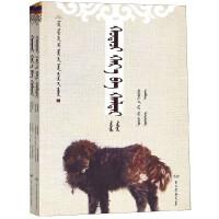 黑狗哈拉诺亥(共2册)(蒙古文版)/黑鹤生态文学系列
