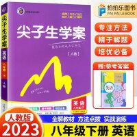 尖子生学案八年级下册英语 人教版