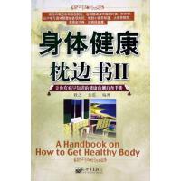 身体健康枕边书Ⅱ