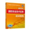 消防安全技术实务应试指南(2019年版)