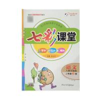 2018秋 新版 七彩课堂 二年级上册 语文 人教实验版 河北教育出版社