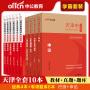 中公教育2020天津市公务员考试用书学霸套装:教材+历年真题(申论+行测)4本套+2020专项题库5本套 共10本套