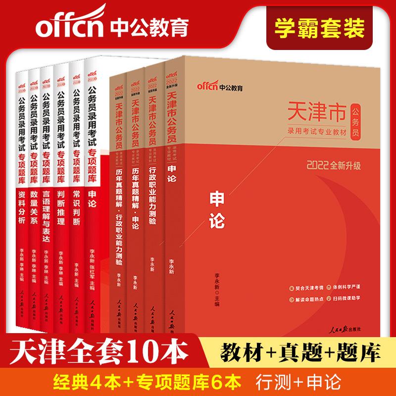 中公教育2020天津市公务员录用考试:申论+行测(教材+历年真题)4本套+2021公务员专项题库6本 共10本套
