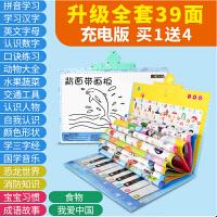 儿童益智玩具点读书早教幼儿早教小孩1-2-3-4-5岁有声读物6学习机