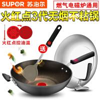 �K泊��生活�^�Yu店 火�t�c炒�30/32cm/34cm火�t�c3代不粘�o油��炒菜�PC30H2/PC32H2/PC34H2