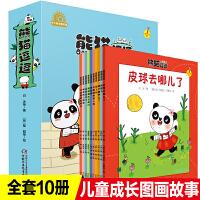 熊猫逗逗全套10册儿童情绪管理绘本3-6周岁培养孩子自律与规格意识图画书0-1-2-3岁宝宝早教书亲子共读晚安故事书幼