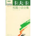 卡夫卡短篇小说全集 (奥)卡夫卡,叶廷芳 文化艺术出版社