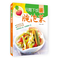 酱腌菜_菜谱茭白类正版【v菜谱图书家常】_图营养做法及价格图片