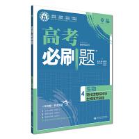 理想树67高考2019新版高考必刷题 生物4 现代生物科技与生物技术实践 高考专题训练