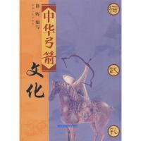 中华弓箭文化【正版旧书】