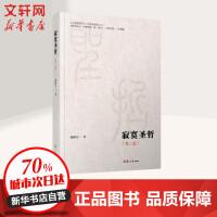 寂寞圣哲(第2版) 鲍鹏山