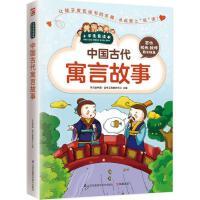 中国古代寓言故事 学习型中国・读书工程教研中心 主编