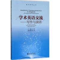 学术英语交流:写作与演讲 张荔 主编