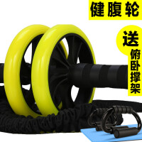 初学者健腹轮男士运动健身器材家用练腹肌轮滚轮马甲线女减肥收腹