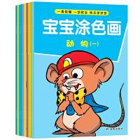天才宝贝益智涂色书套装全10册幼儿启蒙认知学基础绘画3-6开发左右脑智力幼儿园辅助