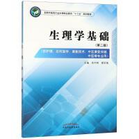 生理学基础(第2版) 中国中医药出版社