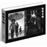 【新书店正版】传奇卡帕 (美)卡帕,陈晓华 北京美术摄影出版社