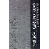 【新书店正版】《董美人墓志铭》技法精讲,郭楚楚,紫禁城出版社9787800479687