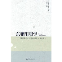 东亚阳明学(阳明学研究丛书)