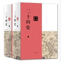 二十四史鉴赏辞典(精装上下册)