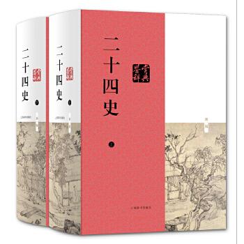 二十四史鉴赏辞典(精装上下册)鉴赏经典的二十四史,寻智中国,读解全球。